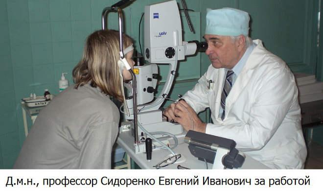 Купить Вакуумные очки Сидоренко