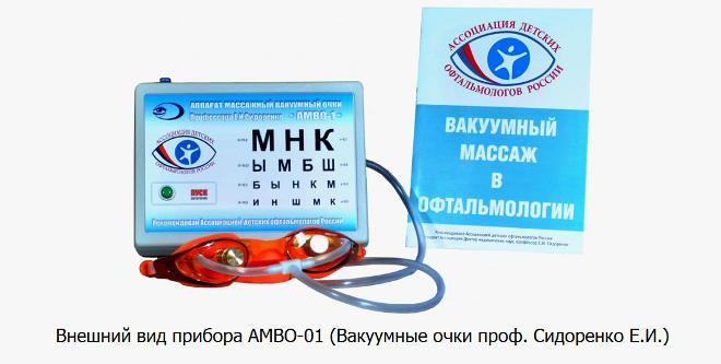 АМВО-01 - Вакуумные очки Сидоренко - цена