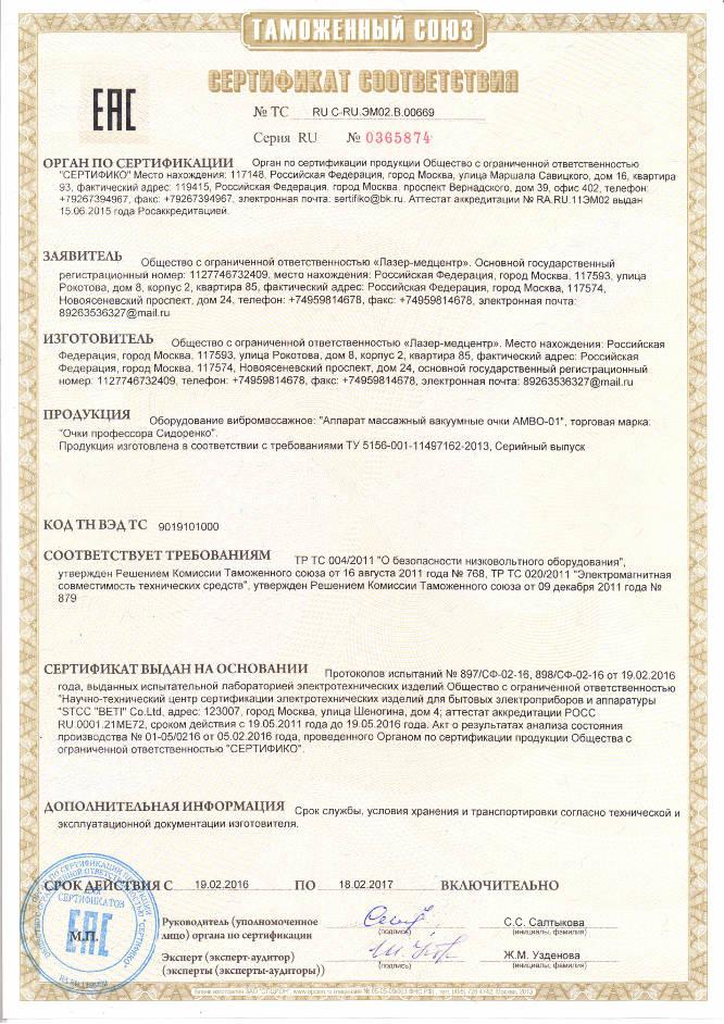 АМВО-01 купить у официального производителя