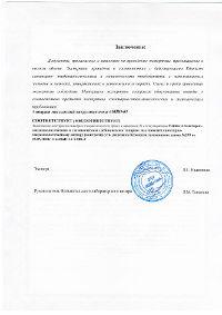 Вакуумные очки профессора Сидоренко Евгения Ивановича
